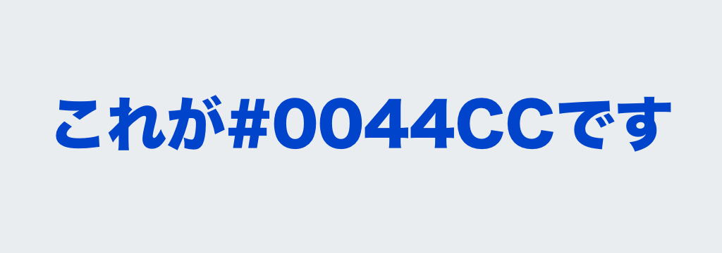 #0044CC