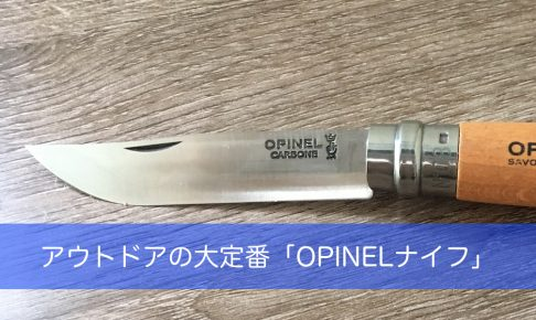 opinel carbon#8